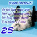 Прикольная открытка на 25 лет парню скачать бесплатно на сайте otkrytkivsem.ru