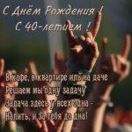 Прикольная открытка на 40 лет скачать бесплатно на сайте otkrytkivsem.ru