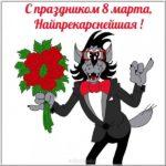 Прикольная открытка на 8 марта коллегам скачать бесплатно на сайте otkrytkivsem.ru