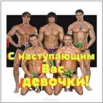 Прикольная открытка на 8 марта с мужчинами скачать бесплатно на сайте otkrytkivsem.ru