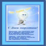 Прикольная открытка на день энергетика скачать бесплатно на сайте otkrytkivsem.ru