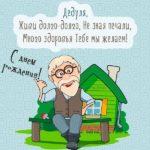 Прикольная открытка на день рождения дедушке скачать бесплатно на сайте otkrytkivsem.ru