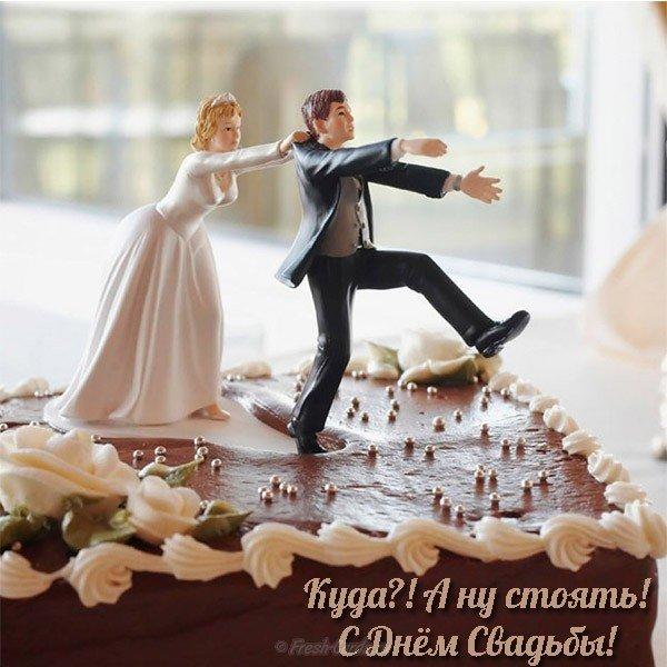 prikolnaya otkrytka na godovschinu svadby