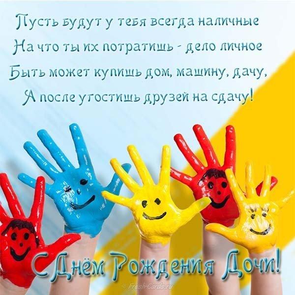 Прикольная открытка папе с днем рождения дочери скачать бесплатно на сайте otkrytkivsem.ru