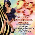 Прикольная открытка поздравление к 23 февраля скачать бесплатно на сайте otkrytkivsem.ru