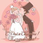 Прикольная открытка поздравление на свадьбу скачать бесплатно на сайте otkrytkivsem.ru