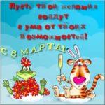 Прикольная открытка поздравление с 8 марта скачать бесплатно на сайте otkrytkivsem.ru