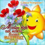 Прикольная открытка поздравление с днем рождения девушке скачать бесплатно на сайте otkrytkivsem.ru