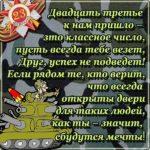 Прикольная открытка поздравление с днем защитника скачать бесплатно на сайте otkrytkivsem.ru
