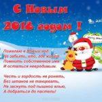 Прикольная открытка поздравление с новым годом 2018 скачать бесплатно на сайте otkrytkivsem.ru