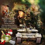 Прикольная открытка про 23 февраля скачать бесплатно на сайте otkrytkivsem.ru