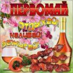Прикольная открытка с 1 мая скачать бесплатно на сайте otkrytkivsem.ru
