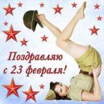 Прикольная открытка с 23 февраля скачать бесплатно на сайте otkrytkivsem.ru
