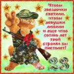 Прикольная открытка с 23 февраля любимому скачать бесплатно на сайте otkrytkivsem.ru