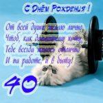 Прикольная открытка с 40 летием скачать бесплатно на сайте otkrytkivsem.ru