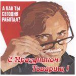 Прикольная открытка с 7 ноября скачать бесплатно на сайте otkrytkivsem.ru