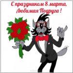 Прикольная открытка с 8 марта подруге скачать бесплатно на сайте otkrytkivsem.ru