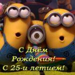 Прикольная открытка с днем рождения 25 лет скачать бесплатно на сайте otkrytkivsem.ru