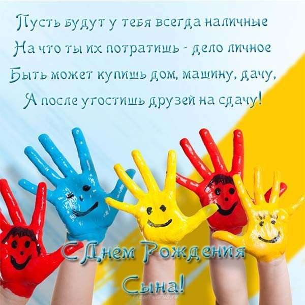 Прикольная открытка с днем рождения сына родителям скачать бесплатно на сайте otkrytkivsem.ru