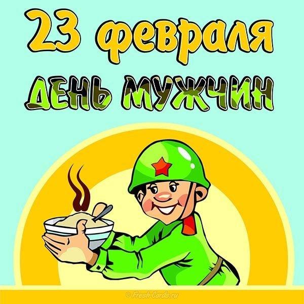 Юбилеем, прикольные открытки с днем защитника отечества 23