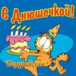 Прикольная открытка с днём рождения девочке скачать бесплатно на сайте otkrytkivsem.ru