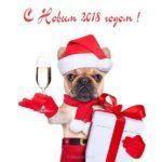 Прикольная открытка с годом собаки скачать бесплатно на сайте otkrytkivsem.ru
