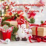 Прикольная открытка с наступающим скачать бесплатно на сайте otkrytkivsem.ru