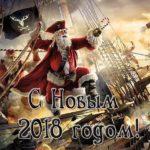 Прикольная открытка с новым 2018 скачать бесплатно на сайте otkrytkivsem.ru