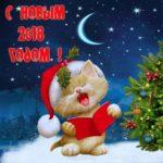 Прикольная открытка с новым годом 2018 скачать бесплатно на сайте otkrytkivsem.ru