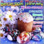 Прикольная открытка с Пасхой скачать бесплатно на сайте otkrytkivsem.ru