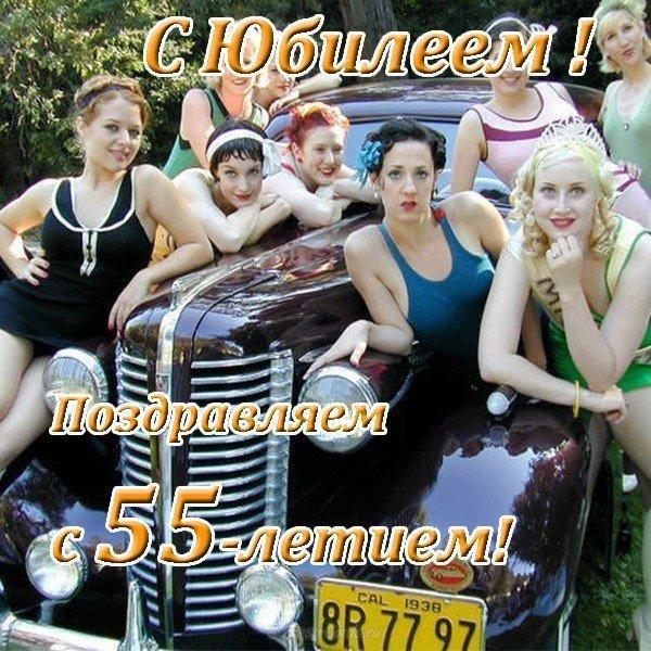 Прикольная открытка с юбилеем 55 скачать бесплатно на сайте otkrytkivsem.ru