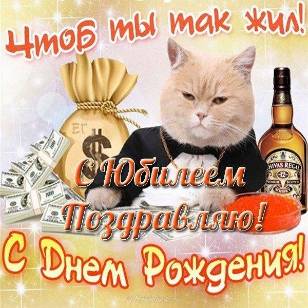 Прикольная открытка с юбилеем женщине с юмором скачать бесплатно на сайте otkrytkivsem.ru