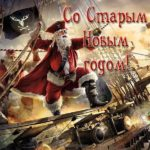 Прикольная открытка со старым новым годом скачать бесплатно на сайте otkrytkivsem.ru