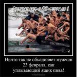 Прикольная открытка в 23 февраля скачать бесплатно на сайте otkrytkivsem.ru