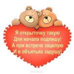 Прикольная открытка валентинка на 14 февраля поздравление скачать бесплатно на сайте otkrytkivsem.ru