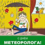 Прикольная отурытка поздравление на день метеоролога скачать бесплатно на сайте otkrytkivsem.ru