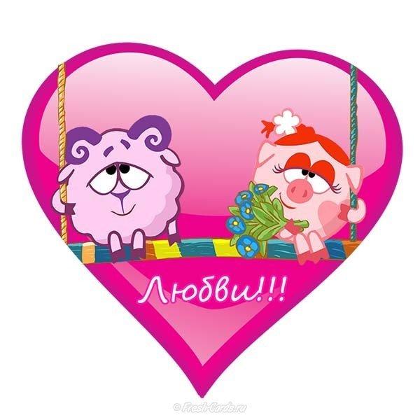 prikolnaya valentinka otkrytka skachat besplatno