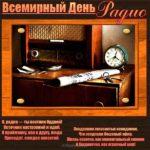 Прикольное поздравление день радио скачать бесплатно на сайте otkrytkivsem.ru