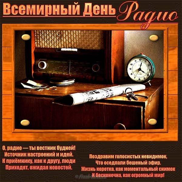 prikolnoe pozdravlenie den radio