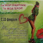 Прикольное поздравление и открытка на 23 февраля скачать бесплатно на сайте otkrytkivsem.ru