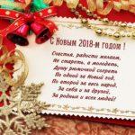 Прикольное поздравление открытка с 2018 скачать бесплатно на сайте otkrytkivsem.ru