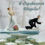 Прикольное поздравление с годовщиной свадьбы открытка скачать бесплатно на сайте otkrytkivsem.ru