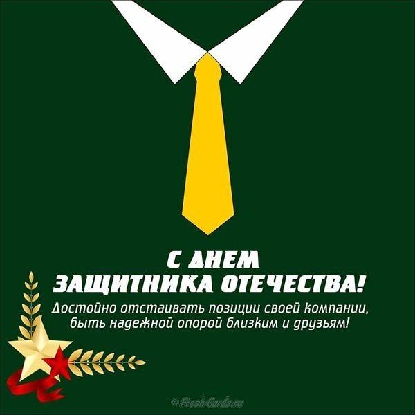 prilichnaya otkrytka s fevralya muzhchinam kollegam