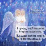 Прощеное воскресенье 2018 открытка скачать бесплатно на сайте otkrytkivsem.ru