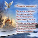 Прощеное воскресенье фото картинка скачать бесплатно на сайте otkrytkivsem.ru