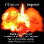 Прощеное воскресенье фото открытка скачать бесплатно на сайте otkrytkivsem.ru