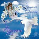 Прощеное воскресенье фото поздравление скачать бесплатно на сайте otkrytkivsem.ru