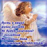 Прощеное воскресенье и масленица картинка скачать бесплатно на сайте otkrytkivsem.ru