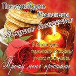 Прощеное воскресенье и масленица поздравление скачать бесплатно на сайте otkrytkivsem.ru