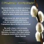 Прощеное воскресенье картинка с надписями скачать бесплатно на сайте otkrytkivsem.ru
